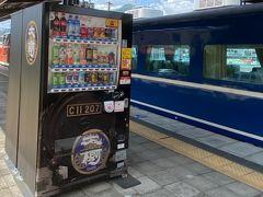 ホームにはSLのラッピングがされた自販機が置いてありました。  到着後にも回転台などでSLを満喫しました。 その様子はこちら。 ・栃木・SLで行く鬼怒川温泉とクラフトビール2020③~SL大樹乗車前後の楽しみ方~ https://4travel.jp/travelogue/11645184/