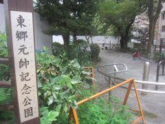 三番町にある東郷元帥記念公園 明治以降、この辺りは華族のお屋敷が沢山あり、ここに東郷平八郎元帥のお屋敷もあったそう
