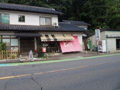 高砂屋製菓