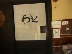 当初、床瀬で蕎麦を手繰ろうと考えていたが、せっかくの金券、床瀬では使えまい。  ならば、と神鍋で人気の蕎麦屋和楽さんへ。 結構な大箱だけれど12時着で5組待ち。  こちら1日1組の宿泊施設も備えている。  http://www.kannabe-waraku.com/
