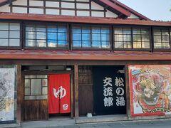 松の湯交流館