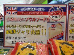 八戸駅のキオスクで青森県民のソウルフード イギリストースト。