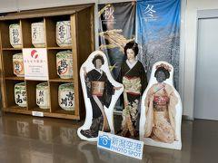 いっきに写真が新潟空港に飛んでますが・・・。  ランチの後、燕三条を再訪し、嫁さんは食器をお買い上げ。