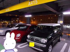 旅行日1日目(8月30日)です。  仕事を終えて、家で身支度を整えてから車で羽田空港へやって来ました。 電車で行こうか迷ったのですが、「密」のこともあるのも一つ、いや車だと便利なんです(^_^;)。  首都高も空いていたのでとっても助かりました(^_-)-☆。  第3駐車場の4階に車を停めて…、