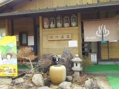 旅のお楽しみは温泉です。 洞川温泉は日帰り入浴でさっと楽しみました。 なぜならここから 和歌山県との県境、湯の峰温泉へ向かうため!