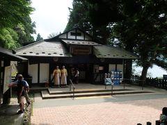 「箱根関所資料館」。  館内は撮影禁止です。  「江戸口御門」に近いですところにありました。 関所手形や関所破りの記録、武器等が展示!。なかなか興味深っかたです。