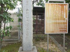 浄土宗寺院・済海寺に残るフランス公使宿館跡。 済海寺山門近くに石碑が建っています。日仏修好通商条約が締結されたことにより、1859年から1870年まで公使館が置かれ、公使が駐在したことを記念して建てられた石碑です。西応寺に置かれたオランダ公使宿館跡、東禅寺に置かれたイギリス公使宿館跡とともに、江戸時代の終わりから明治にかけての歴史の一部を知ることができる碑です。
