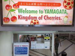 2017年5月以来のおいしい山形空港に到着しました。 北の地なので涼しいかと思いきや、名古屋ほどではないもののかなり暑いです。