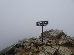 景色は全く期待できませんでしたが、大天井岳にも一応登っておきました。5年ぶり2回目です。