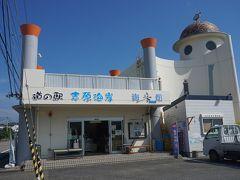 ●海来館@志原海岸  道の駅です。 街で一番賑わっている場所かも。
