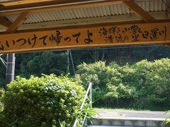 ●JR紀伊日置駅  「気いつけて帰ってよ」 この言葉に見送られて、大阪市内まで帰りました。