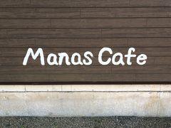 Manas Cafeです  沖縄出身のお母さんが娘さんと経営されている カフェ.。o○