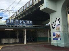 阪急線で三宮へ。 王子公園駅を利用するのは初めてです。
