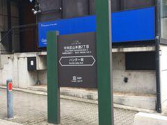 今回はまだ時間があるので北野周辺を散策しようと思います。 三宮駅から歩いて10分程度です。 最初に探したかったのは「ハンター坂」。 前回、王子動物園内にある「旧ハンター住宅」を観覧した時に、施主であるハンター氏にちなんだ「ハンター坂」が北野にあるということで、一度自分の目で確認してみたかったのです。 https://4travel.jp/travelogue/11635936  後ろに映っている青の看板のお店は「グレゴリーコレ」という有名なケーキ屋さんです。行ってみたかったんですが、今回は他にお目当てのケーキ屋さんがあったので、次の機会に。