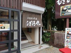 どうしても「麦とろご飯」が食べたくなったsukeco!。旅行中にここを探しました♪。