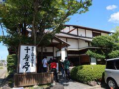 さて、ランチタイムとしましょ~♪ この付近は素麺のお店が沢山あって、チェックしておいたお店へ。 『大神神社』から車で2,3分の距離でした。  【手延べの技の三輪そうめん|株式会社池利】 https://www.ikeri.co.jp/