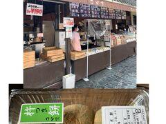 餅飯殿センター街近くにある『中谷堂』。 昔、高速餅つきでテレビでよく紹介されていて一度行ってみたかったお店。できたてのよもぎ餅が買えます。 残念ながら高速餅つきはよもぎ餅が減ったら行われるので時間が決まっておらず見る事は出来なかったけど、6個入りをお買い上げ~♪  【中谷堂】 http://www.nakatanidou.jp/