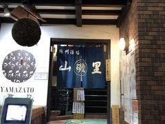 大阪を夕方出発して車で走りに走り抜いてようやくたどり着いた松本! まずは夕食です、松本駅近くの山里で郷土料理をいただきました 熊や馬のジビエ料理に地酒がいただけますよ
