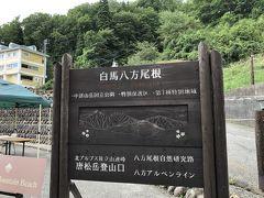 翌日は松本から白馬まで移動しました ここはゴンドラの八方駅 有料駐車場(600円)にとめて山へ~