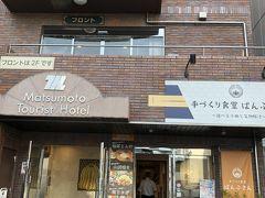 今夜の宿は松本ツーリストホテル、 松本駅から徒歩10分以内