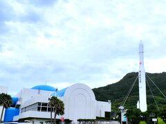 到着♪  コロナ渦で事前予約をしないと、2020年8月現在種子島宇宙センターは入館できません。(7月までは入館禁止になってました)定休日もあるので、事前に下調べが必須です。 本来であればバスツアーもやっているのですが2020年8月現在はやってません。 コロナ渦で、本来の宇宙センターを思う存分楽しみきれない可能性が高いですが、宇宙センターに入れるだけでもめちゃめちゃおもしろいです。 必ず事前にHPを調べてから行って下さい!! https://fanfun.jaxa.jp/visit/tanegashima/