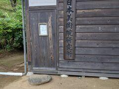 徒歩で五浦岬公園まで。 天心ロケセットがありました。