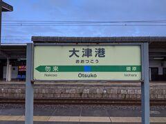 大津港駅まで徒歩で向かい(45分くらいかかりました)、磯原駅からコミュニティーバスでホテルまで戻りました。