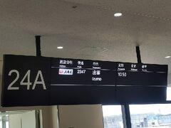 伊丹空港にやってきました。出雲行の出発ゲートは24Aです。