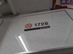 今日は1728Fに当たりました。 2010年くらいに入ってきた車両ですね。