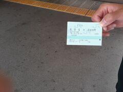 場所が変わって吉祥寺駅です。 ここで午前中のメンバーと合流しました。 ここから一緒に横浜駅まで同行します。 吉祥寺から府中本町までのきっぷを買いました。(画像は府中本町で撮影)