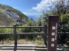 お次は式根島の目玉というべき地鉈温泉へ。無料。 日影が全くなくて暑い。。  長い階段を降りて、