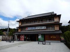 続日本100名城・笠間城のスタンプは、かさま歴史交流館井筒屋にあります。  専用無料駐車場は右手20m先にあります。 入場無料です。