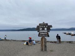 屈斜路湖に到着。 Googleマップに「砂湯」って書いていて、これなんだろねと来てみた。