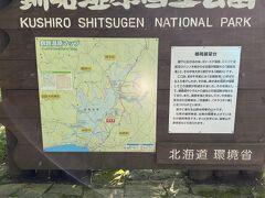 そこからまた更に車を走らせて、釧路湿原へ。