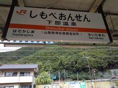 やっと下部温泉駅に着きました。