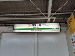 ここからはまた府中本町まで武蔵野線に乗ります