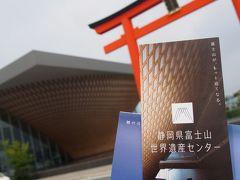静岡県立富士山世界遺産センターで富士山のことをお勉強しましょう