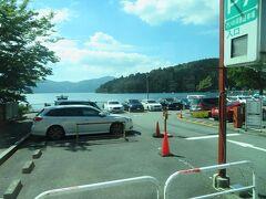 芦ノ湖ともお別れ。