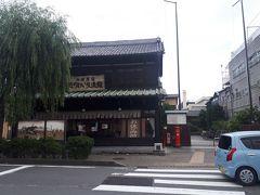 電車で小田原に到着。お城の前に海を見に行きます。途中情報収集で立ち寄った案内所がこちら。中ではお茶のサービスがありました。