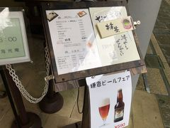 すぐ横のお寺の中のカフェ「海光庵」へ