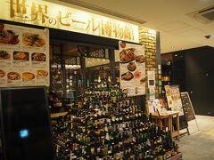 再度ソラマチに戻りお店を探すが結局8年前と同じ、世界のビール博物館に行ってみた。