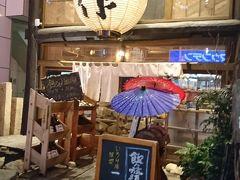 今回訪れた店は流川にある万作というお店。