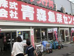 水族館を堪能した後はのっけ丼を食べに青森魚菜センターへ。