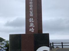 ボタンを押すと「津軽海峡冬景色」が流れる龍飛岬記念碑。