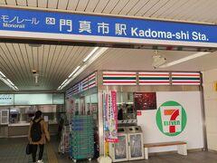 門真市で京阪に乗り換えます。