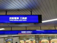 京都市内の三条駅で地下鉄に乗り換えです。