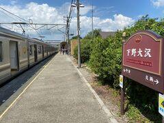 一駅乗って下野大沢です。