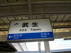 武生駅に到着~  ここで福井鉄道に乗換えです。