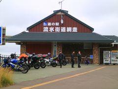 網走に到着 網走は、知床や阿寒方面を巡る通過地点でもあり、この道の駅の駐車場には、かなりの台数の車、バイクが停まっていた。