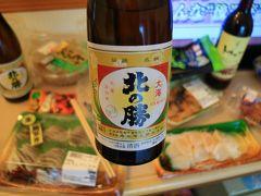 夕食は、網走市内のスーパーで酒の肴を購入し、ホテルで宅飲み 日本酒は、根室の地酒「北の勝」を頂く。